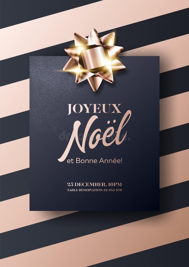 茹瓦约Noel和Bonne Annee传染媒介卡片 圣诞快乐和新年快乐用法语 最低纲领派Xmas 2019年海报模板 向量例证