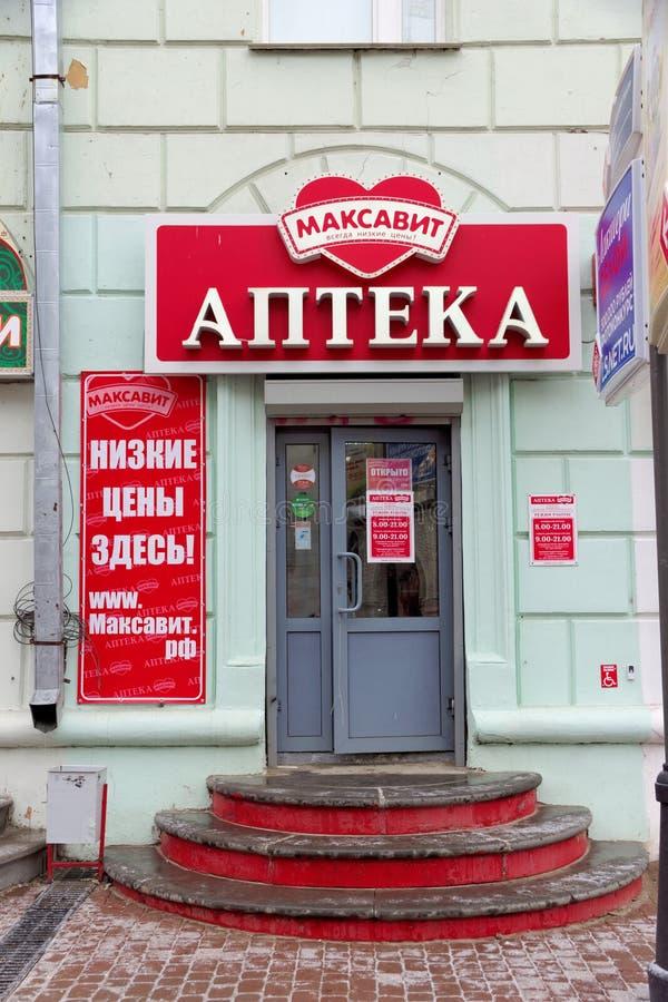 药房Maksavit Nizhny Novgorod 库存图片