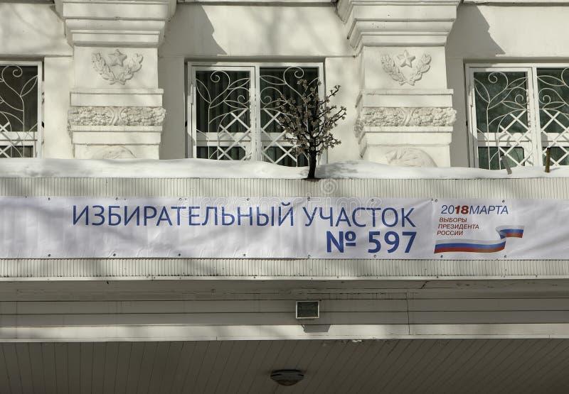 莫斯科俄国 在2018年俄罗斯联邦的总统选举 库存图片