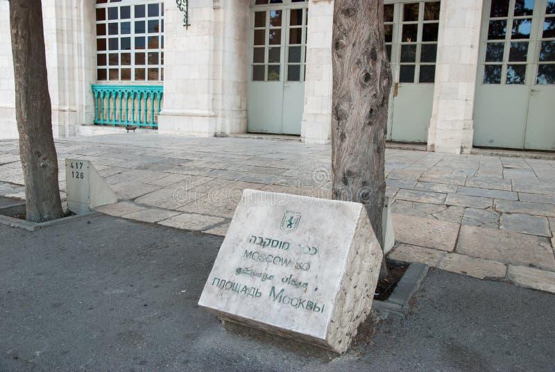 莫斯科广场在耶路撒冷 以色列 免版税库存图片