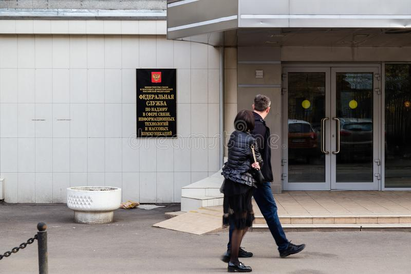 莫斯科,俄罗斯- 2018年4月30日:对通过入口对Roskomnadzor大厦 免版税库存图片