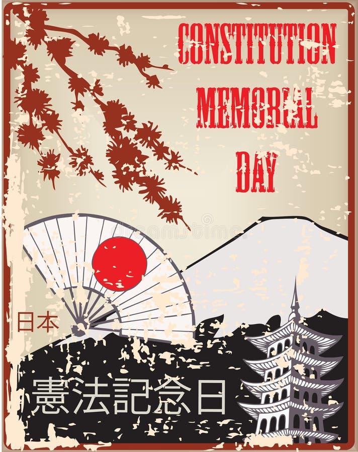 葡萄酒卡片宪法天在日本 库存例证