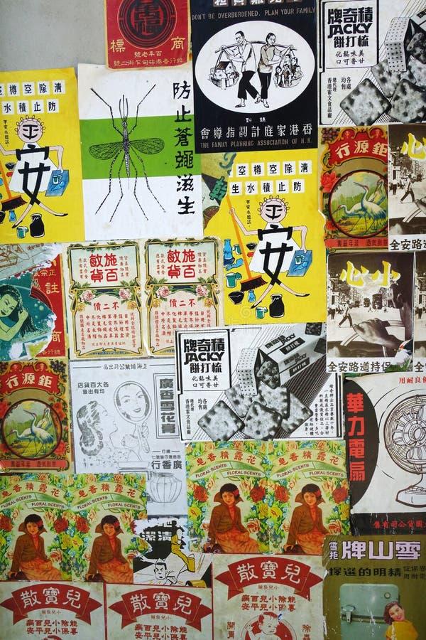 葡萄酒广告在香港裱糊在墙壁上的浆糊 免版税库存照片