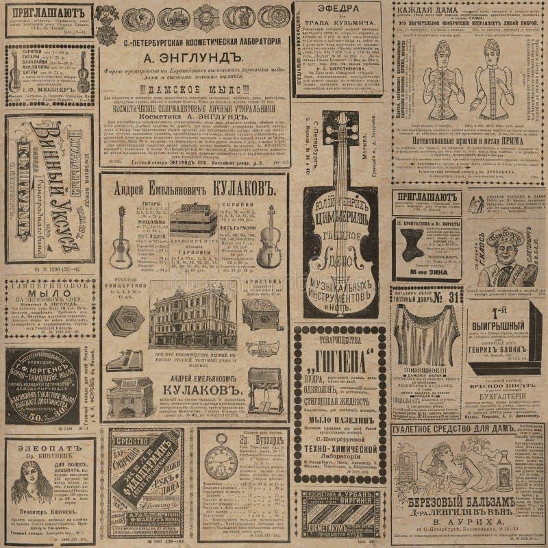 葡萄酒广告报纸纹理 免版税库存图片