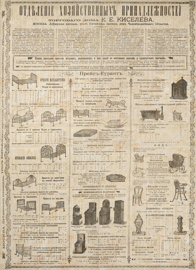 葡萄酒报纸纹理 免版税库存图片