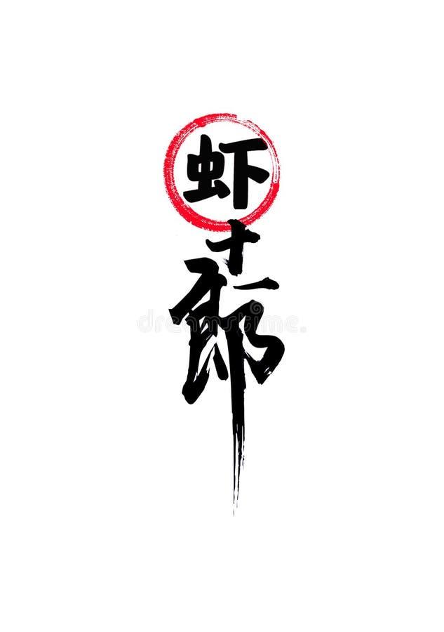 虾第十一儿子汉字 皇族释放例证