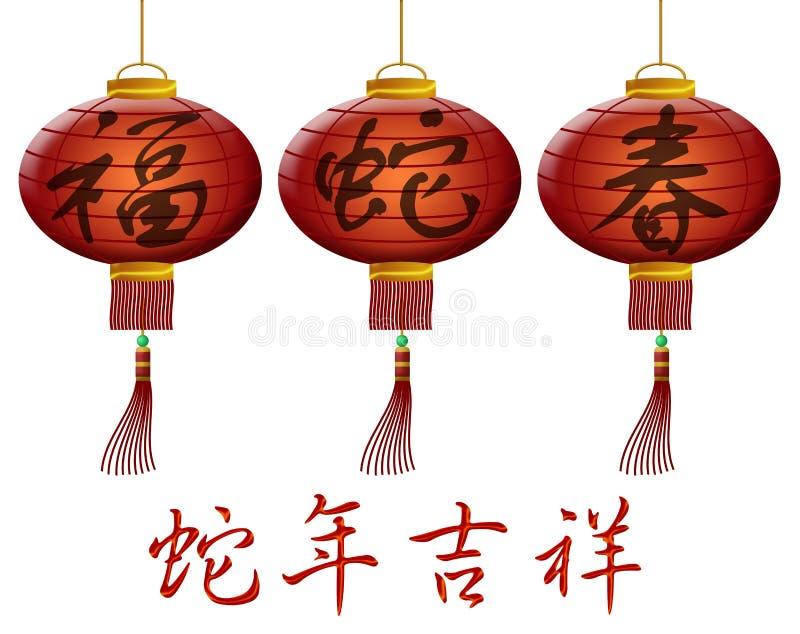 蛇灯笼的愉快的2013春节 库存例证