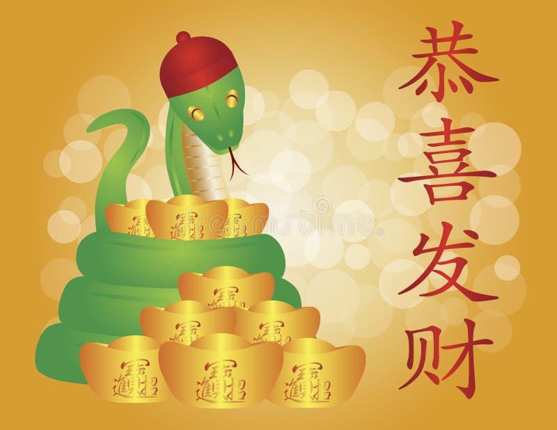 蛇的中国新年度与金制马上的齿龈的 向量例证