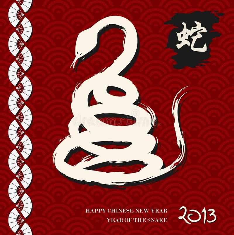 蛇的中国新年度 库存例证