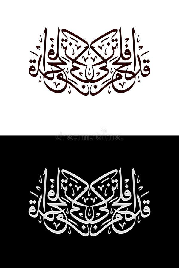 蝴蝶quranic形状诗歌 皇族释放例证