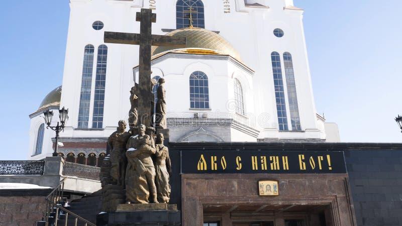 血液的教会 寺庙在早晨叶卡捷琳堡,俄罗斯 在血液的寺庙在冬天 死亡地方皇家 免版税库存照片