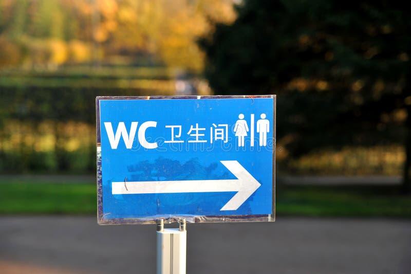 表明方向的标志对洗手间 免版税库存照片