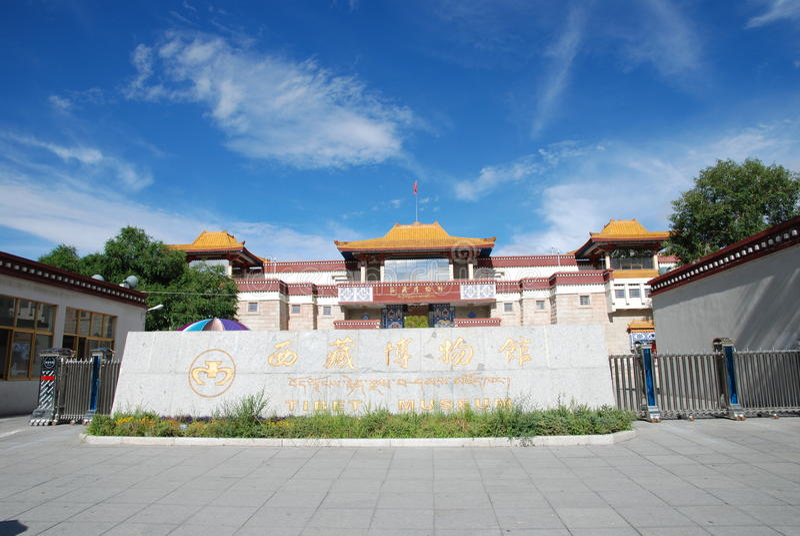 西藏博物馆 免版税图库摄影