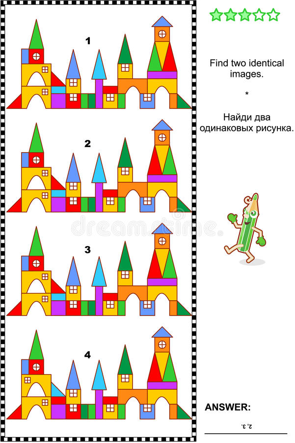 视觉难题-发现两张相同玩具镇图片 向量例证