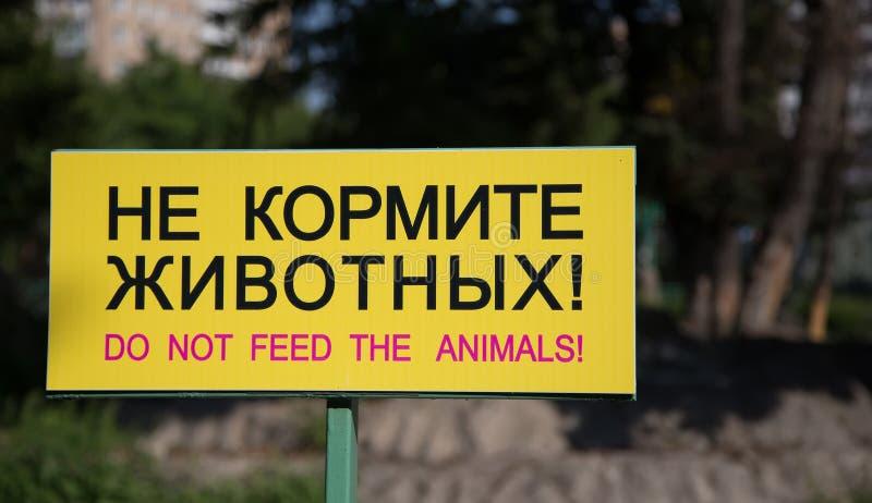 警告或禁止标签。莫斯科动物园,俄罗斯 免版税库存照片