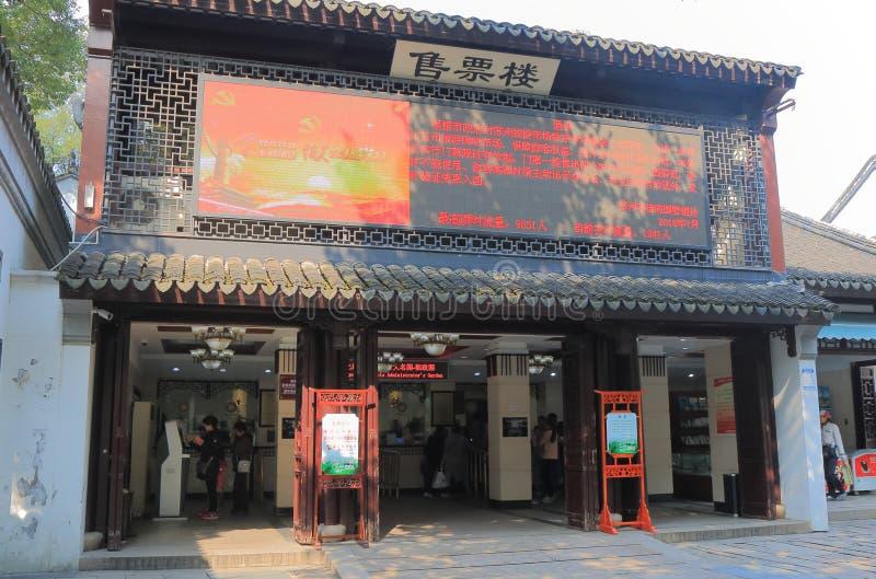 谦逊的管理员庭院苏州中国 免版税库存照片