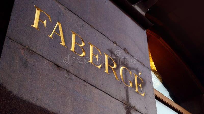 费伯奇标志,雕刻在花岗岩墙壁上 免版税库存照片