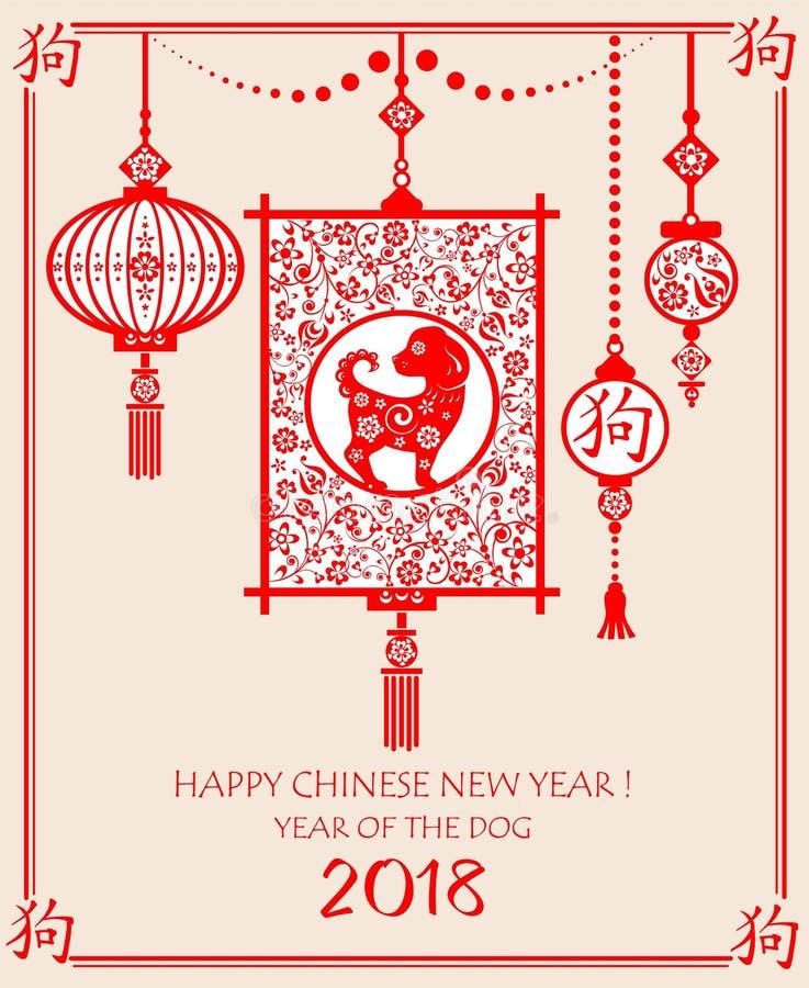 贺卡与垂悬的纸灯、象形文字和狗的春节2018年 库存例证