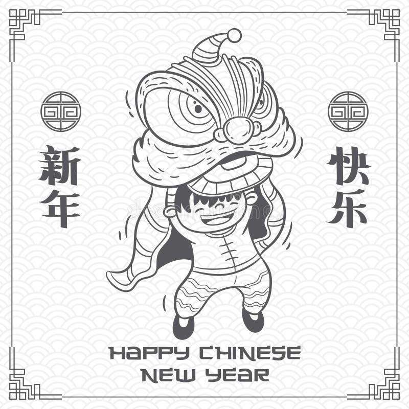 贺卡与舞狮动画片传染媒介、海报或者横幅设计,庆祝的春节,汉字字体是mea 库存例证