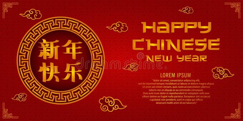 贺卡与舞狮动画片传染媒介、海报或者横幅设计,庆祝的春节,汉字字体是mea 皇族释放例证