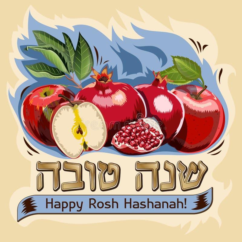 贺卡用石榴犹太新年,犹太新年 向量 西伯来文本,英文译文:愉快的rosh 向量例证