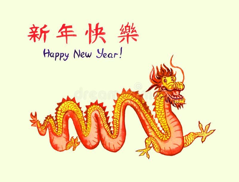 贺卡,题字新年快乐,传统红色龙 皇族释放例证