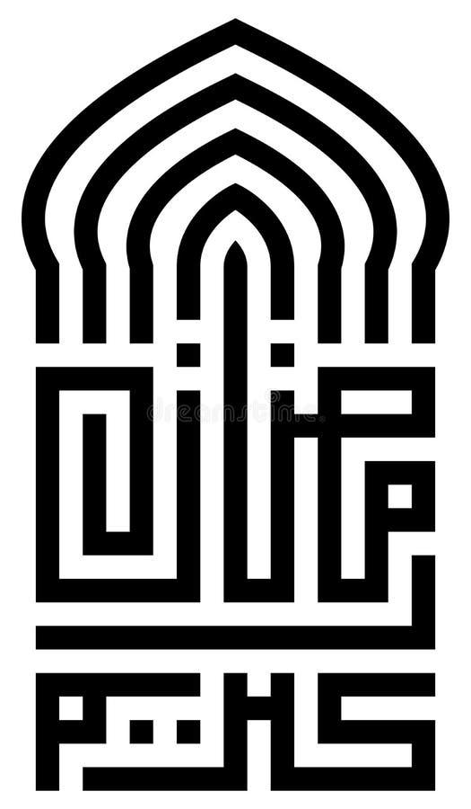 赖买丹月卡里姆|Kufic 皇族释放例证