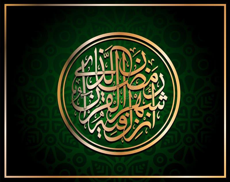 赖买丹月的Kareem阿拉伯书法设计 皇族释放例证