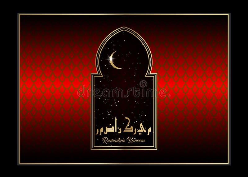 赖买丹月Kareem设计清真寺伊斯兰教的新月形月亮月牙和剪影覆以圆顶与阿拉伯主题和书法的窗口 向量例证