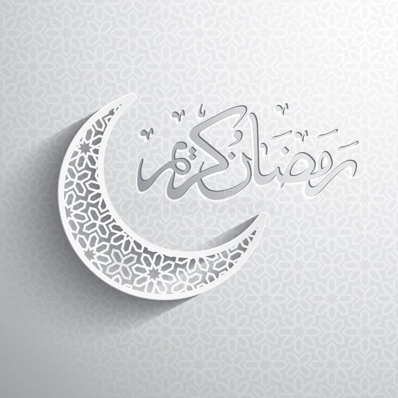 赖买丹月Kareem阿拉伯书法