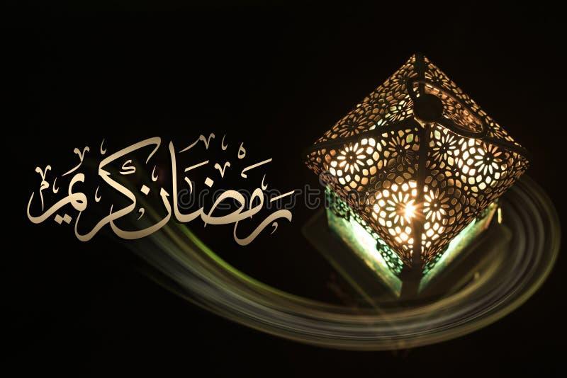 赖买丹月Kareem :它是他们斋戒的月的穆斯林庆祝的阿拉伯书法,翻译它是:赖买丹月月 免版税库存图片