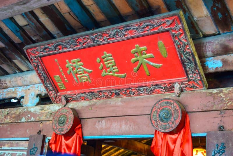跨接塔(CHUA CAU),会安市古镇,岘港,越南 图库摄影