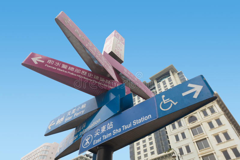 路在星轮渡,港岛附近的方向标 库存图片
