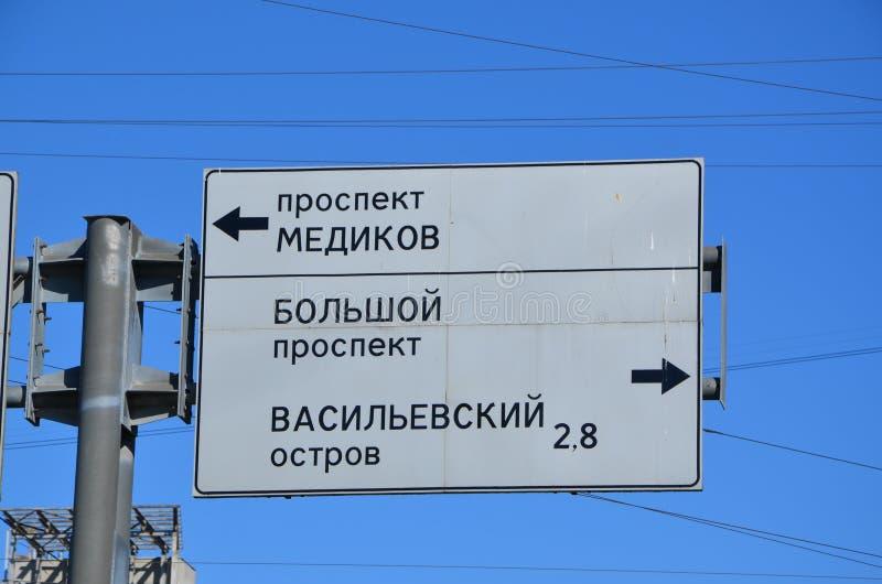 路方向标 库存照片