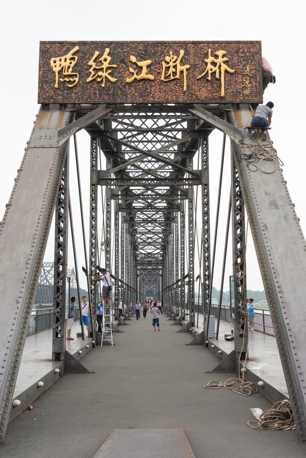 辽宁,中国- 2015年7月28日:鸭绿江短小桥梁 一著名 免版税库存图片