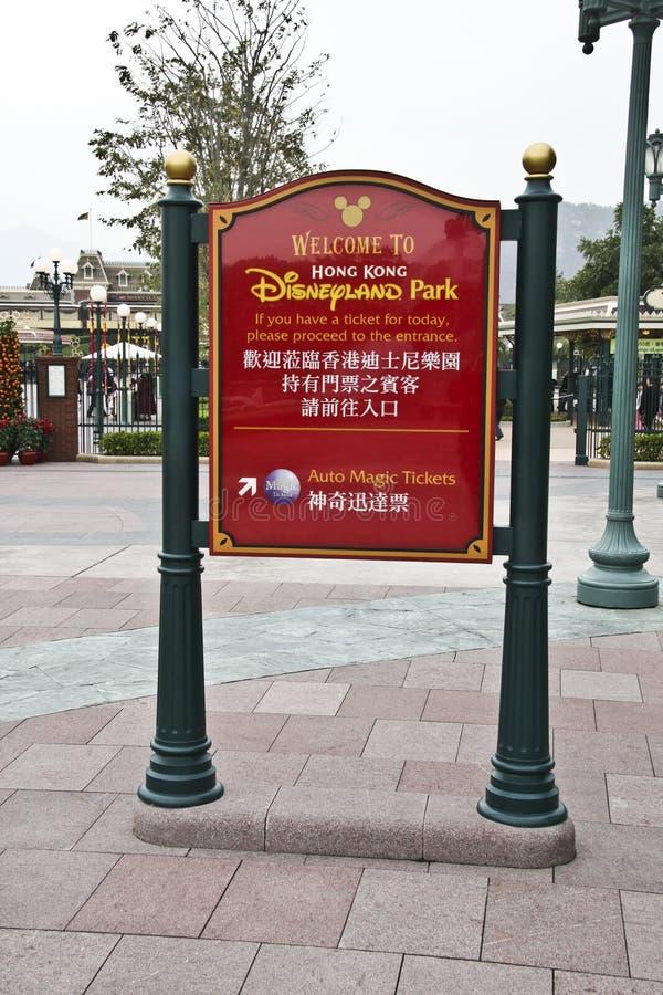 迪斯尼乐园香港公园 库存图片