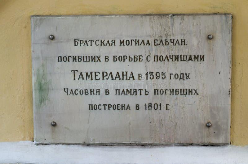 选出/利佩茨克州,俄罗斯- 2017年5月08日:在战斗丧生的当地居民万人冢与Tamerlane军队  库存图片