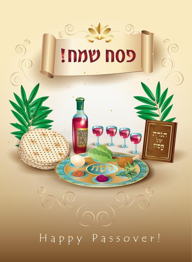 逾越节犹太假日Pesach seder 向量例证