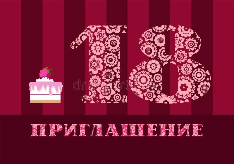 十八岁生日文字_插画 包括有 邀请, 问候, 生日, 斯拉夫语字母, 俄语 - 121226271