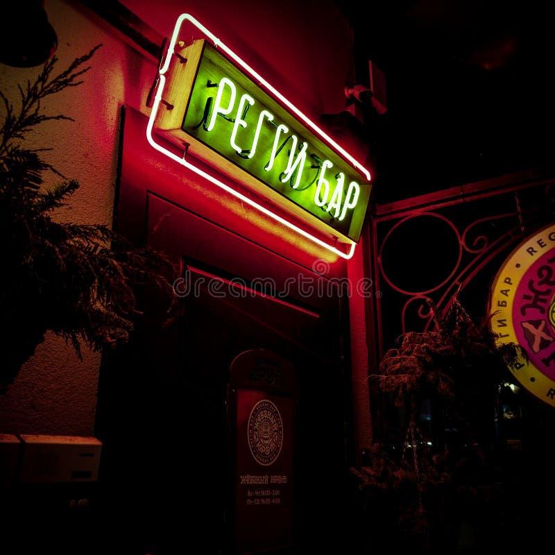 酒吧城市夜米斯克氖 库存图片