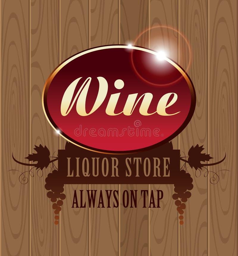 酒和葡萄 库存例证