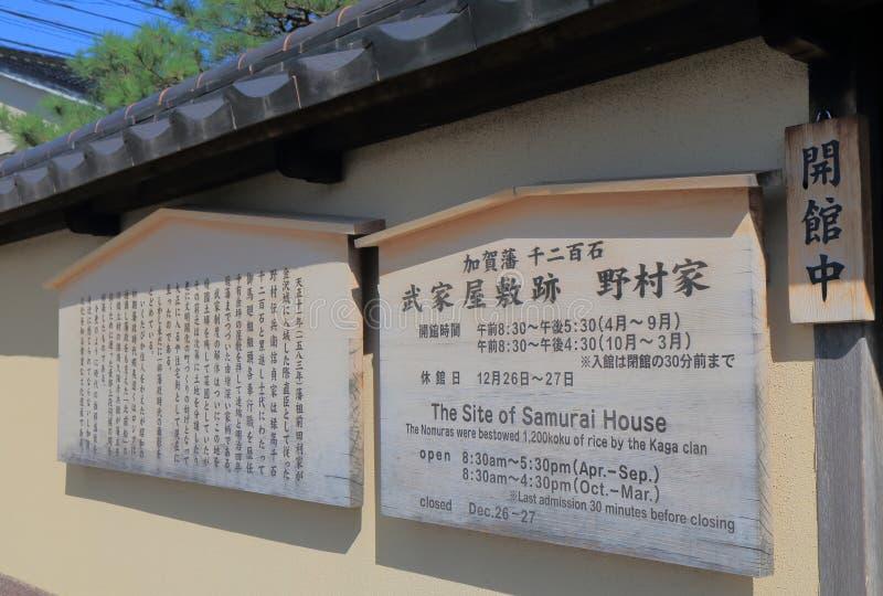 野村Bukeyashiki武士房子今池日本 库存图片