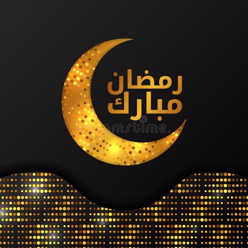 金黄闪烁发光的焕发新月形现代斋月穆巴拉克书法有黑暗的背景 向量例证
