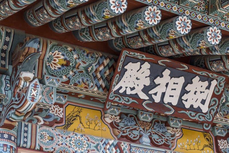 釜山- 2016年10月27日:Beomeosa寺庙在釜山,韩国 库存照片