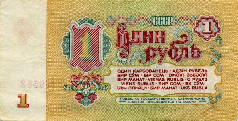 钞票票据一卢布苏联反面 免版税库存图片