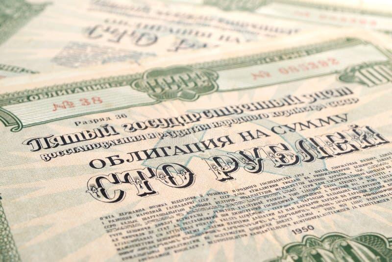 钞票苏联的公债 免版税库存照片