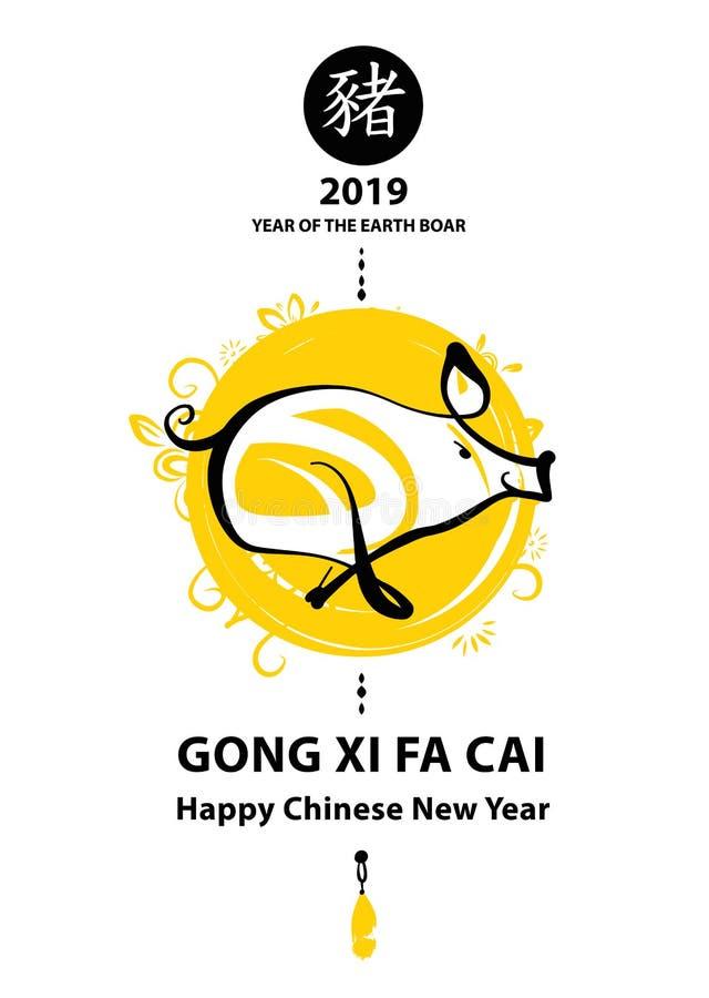 鑼xi fa cai卑鄙新年快樂 剪影豬 地球2019年的公豬標志 象形文字中國圖片
