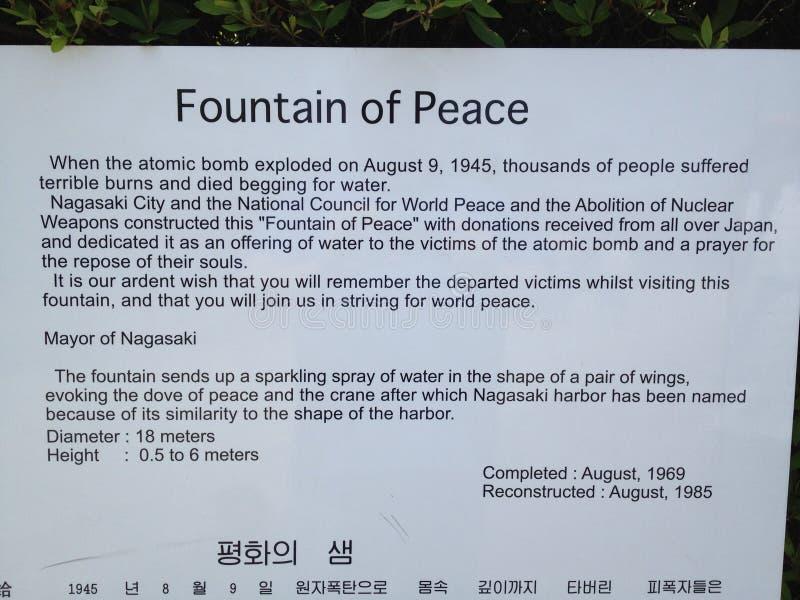 长崎和平公园 免版税库存图片