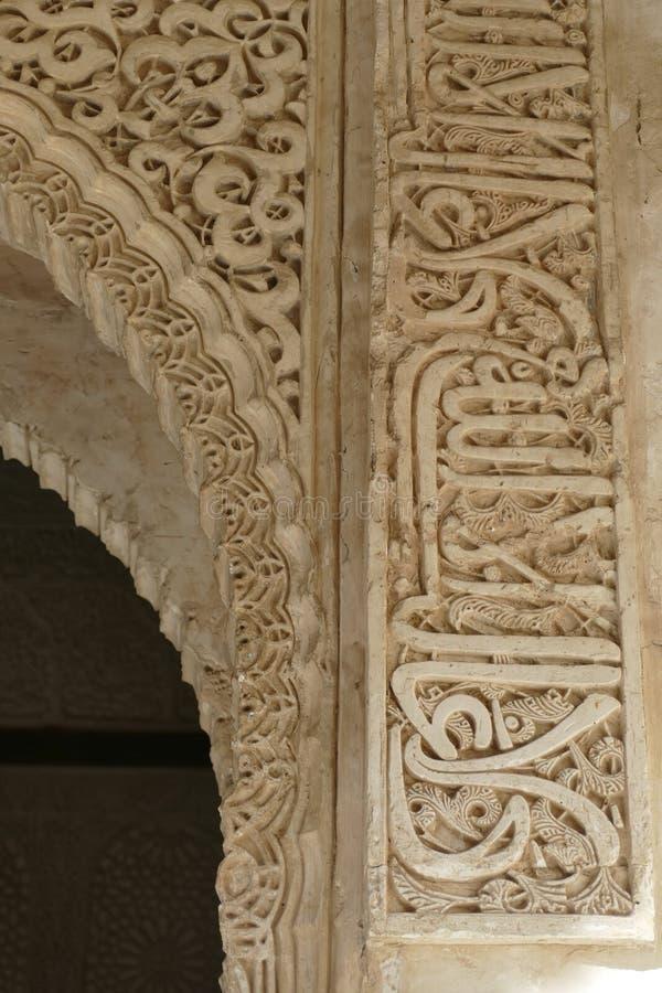阿尔罕布拉宫墙上的伊斯兰图案 库存图片