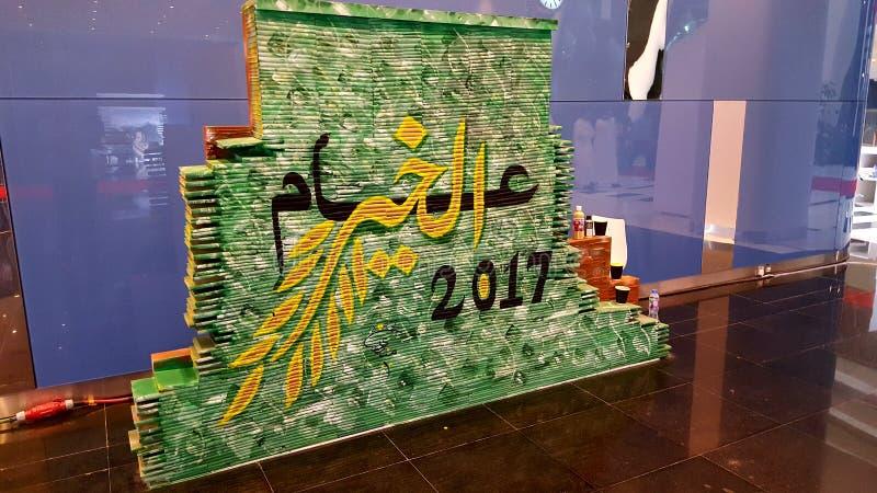 阿布扎比书市2017年 免版税库存图片